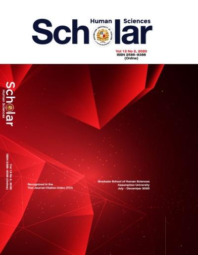 View Vol. 12 No. 2 (2020): Scholar: Human Sciences